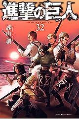 進撃の巨人(32) (週刊少年マガジンコミックス) Kindle版