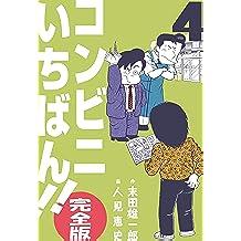 コンビニいちばん!!【完全版】4