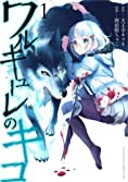 ワルキューレのキコ 1 (ヤングチャンピオン烈コミックス)