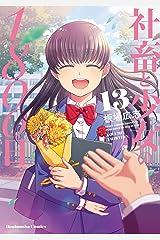 社畜と少女の1800日 13巻 (トレイルコミックス) Kindle版