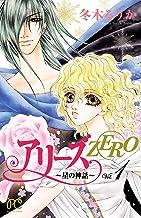 表紙: アリーズZERO~星の神話~ 1 (プリンセス・コミックス)   冬木るりか