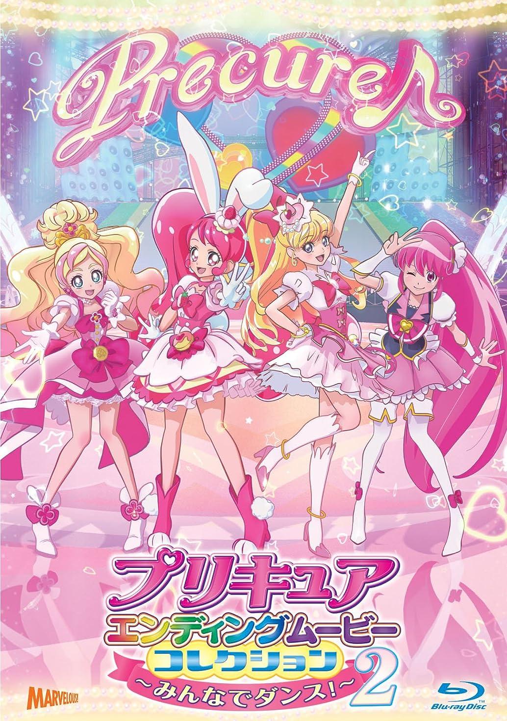 プレビューゴルフブリークプリキュアエンディングムービーコレクション~みんなでダンス! 2~【DVD】