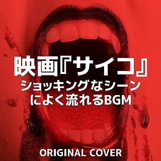 映画「サイコ」 ショッキングなシーンによく流れるBGM ORIGINAL COVER