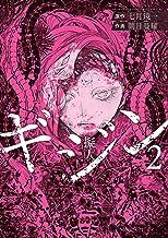 表紙: ギジン(2) (サンデーうぇぶりコミックス) | 七月鏡一