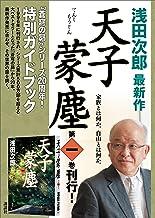 表紙: 『蒼穹の昴』シリーズ20周年! 特別ガイドブック   講談社