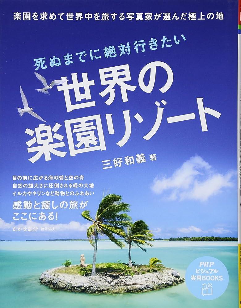 繁栄する水星化学者死ぬまでに絶対行きたい世界の楽園リゾート (PHPビジュアル実用BOOKS)