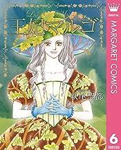表紙: 王妃マルゴ -La Reine Margot- 6 (マーガレットコミックスDIGITAL) | 萩尾望都