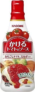 カゴメ かけるトマトのソース 465g×2個