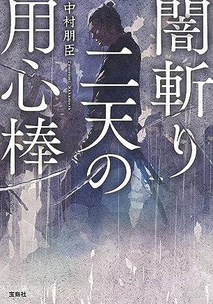 闇斬り二天の用心棒 (宝島社文庫 「この時代小説がすごい!」シリーズ)
