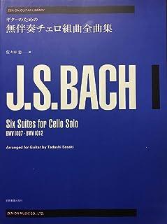 ギターのための バッハ 無伴奏チェロ組曲全曲集 (ゼンオン・ギター・ライブラリー)
