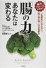 「腸の力」であなたは変わる: 一生病気にならない、脳と体が強くなる食事法 (単行本)...