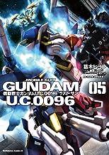 機動戦士ガンダム U.C.0096 ラスト・サン(5) (角川コミックス・エース)