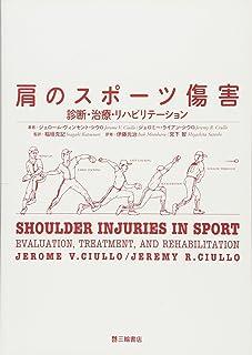 肩のスポーツ傷害―診断・治療・リハビリテーション