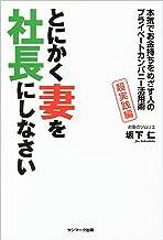 表紙: とにかく妻を社長にしなさい | 坂下 仁
