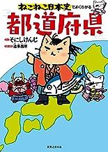 表紙: ねこねこ日本史でよくわかる 都道府県 | 造事務所