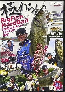 バスワールドDVD 今江克隆 TSR7 極めろ! BigFish HardBait & 陸戦B.F.Reel TuneUP講座! ([カレンダー])