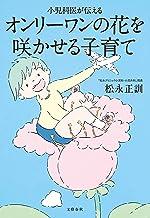 表紙: 小児科医が伝える オンリーワンの花を咲かせる子育て (文春e-book)   松永 正訓