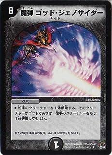 デュエルマスターズ 【DM-31】 魔弾ゴッド・ジェノサイダー 【レア】