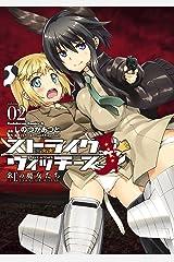 ストライクウィッチーズ 紅の魔女たち(2) (角川コミックス・エース) Kindle版