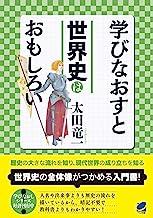 表紙: 学びなおすと世界史はおもしろい | 太田竜一