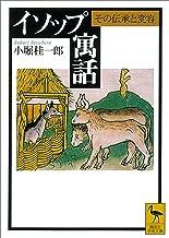 表紙: イソップ寓話 その伝承と変容 (講談社学術文庫) | 小堀桂一郎