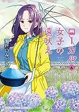 ローカル女子の遠吠え (6) (まんがタイムコミックス)