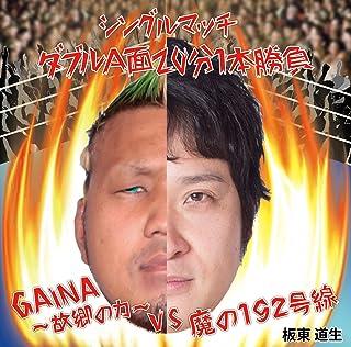 GAINA~故郷の力~/魔の192号線