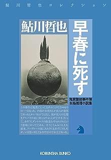 早春に死す~鬼貫警部事件簿~ (光文社文庫)