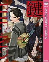 表紙: 鍵 (マーガレットコミックスDIGITAL) | 谷崎潤一郎