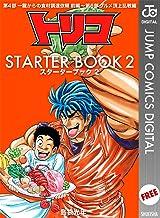 表紙: トリコ STARTER BOOK 2 (ジャンプコミックスDIGITAL) | 島袋光年