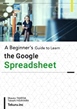 A Beginner's Guide to Learn the Google Sheet 2017: Data entry Filter and Pivot table etc Google Sheet textbook for beginners (English Edition)
