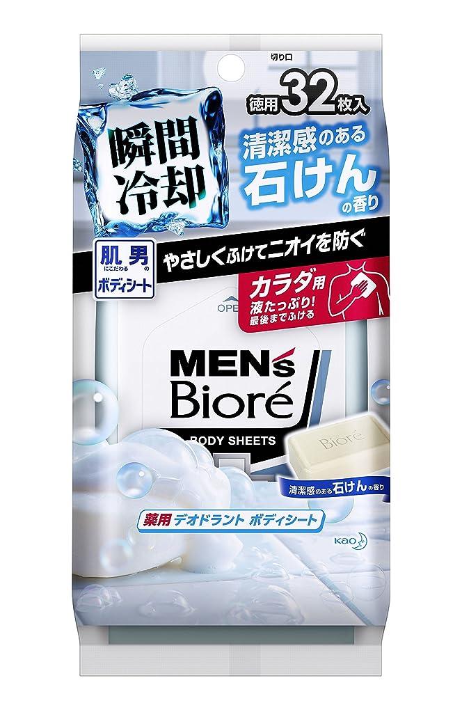 地上で不利益面倒メンズビオレ 薬用デオドラントボディシート 清潔感のある石けんの香り 32枚 [医薬部外品]