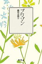 表紙: プワゾン | 藤堂志津子