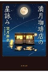 満月珈琲店の星詠み (文春文庫) Kindle版