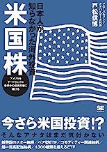 表紙: 日本人が知らなかった海外投資 米国株 | 戸松信博