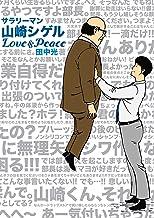 表紙: サラリーマン山崎シゲル Love&Peace | 田中光