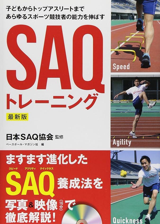 訪問アジア人理容室SAQトレーニング [最新版]子どもからトップアスリートまであらゆるスポーツ競技者の能力を伸ばす