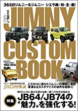 表紙: JIMNY CUSTOM BOOK Vol.7 | JIMNY CUSTOM BOOK編集部