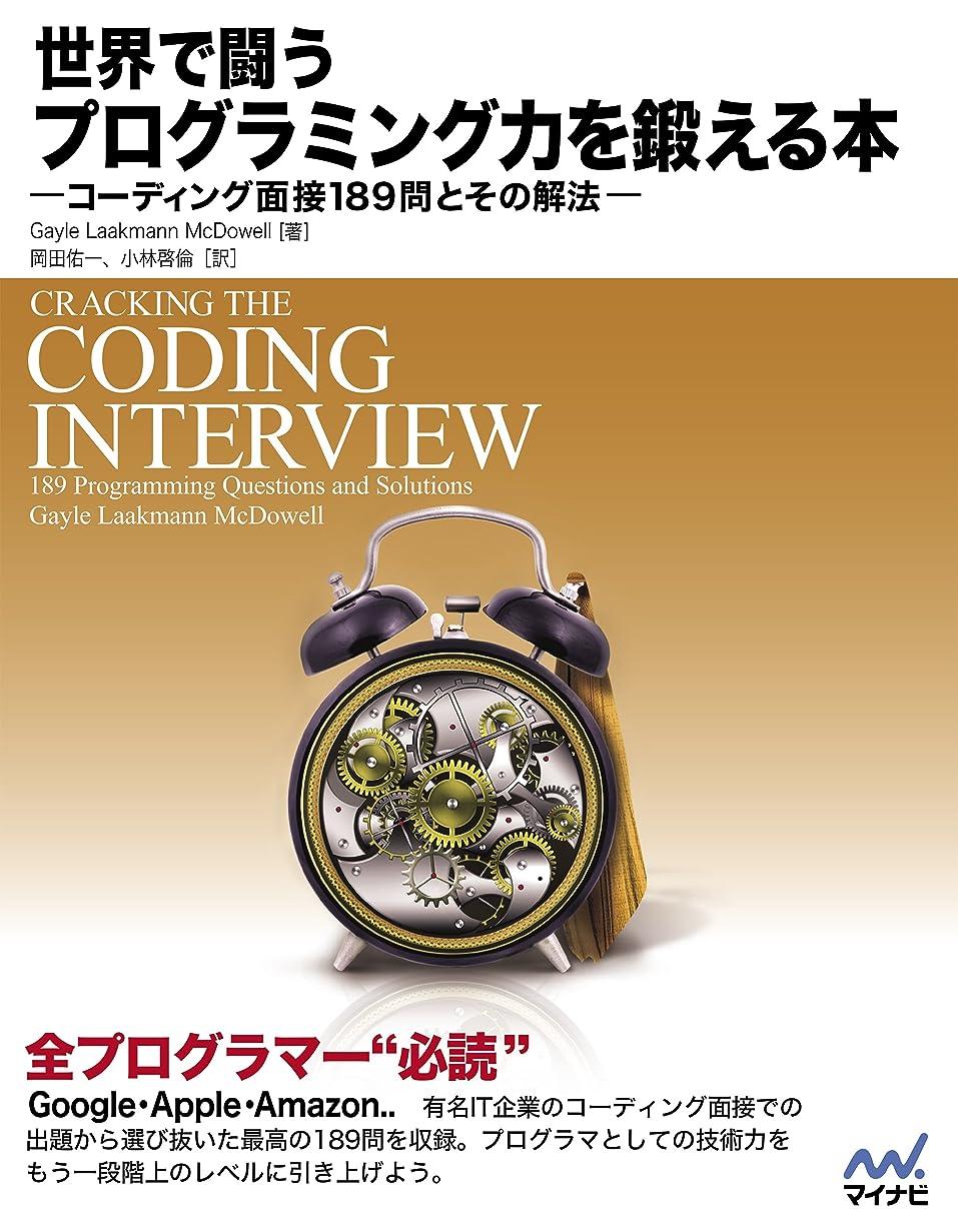 注ぎます香ばしい退屈させる世界で闘うプログラミング力を鍛える本 コーディング面接189問とその解法