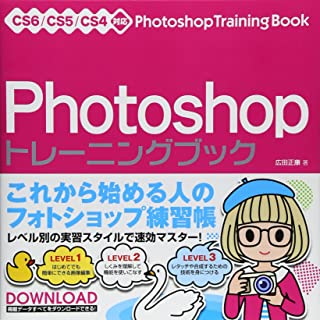 Photoshop トレーニングブック CS6/CS5/CS4対応