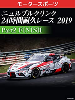 ニュルブルクリンク24時間耐久レース 2019 [Part2] FINISH
