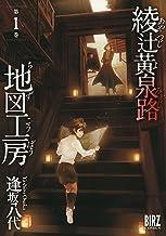 表紙: 綾辻黄泉路地図工房 (1) (バーズコミックス) | 逢坂八代