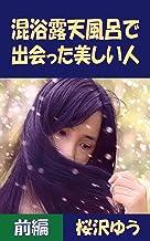 表紙: 混浴露天風呂で出会った美しい人【前編】 (性転のへきれきTS文庫)   桜沢ゆう
