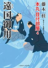 表紙: 遠国御用 本丸 目付部屋 : 4 (二見時代小説文庫) | 藤木 桂