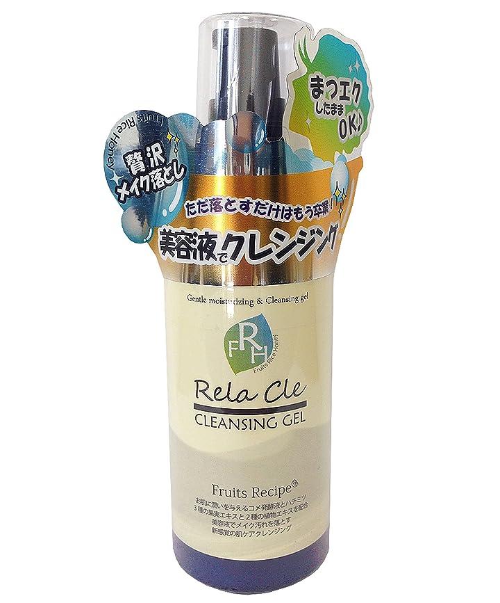 導出雰囲気処分したRela Cle FRH クレンジングホワイトゲル 100g