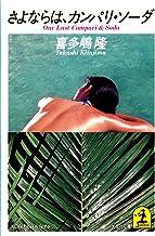 表紙: さよならは、カンパリ・ソーダ (光文社文庫)   喜多嶋 隆