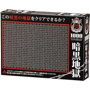 1000ピース ジグソーパズル 暗黒地獄 マイクロピース (26x38cm)