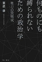 表紙: 何ものにも縛られないための政治学 権力の脱構成 (角川書店単行本) | 栗原 康