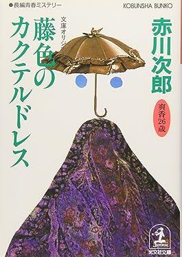 Mauve Cocktail Dress [In Japanese Language]