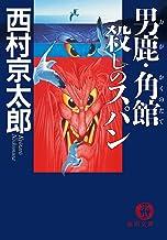 表紙: 男鹿・角館 殺しのスパン | 西村京太郎